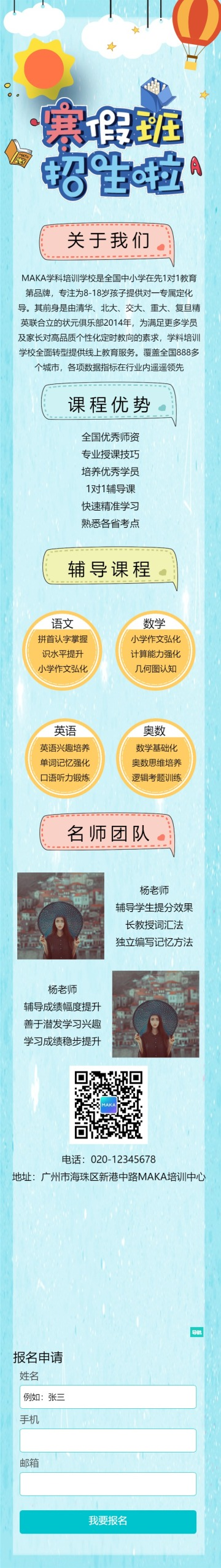 清新文艺手绘风招生培训单页宣传活动推广