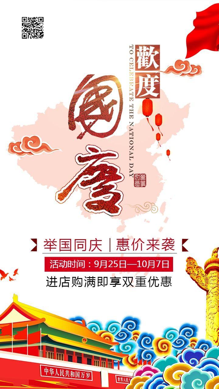 十一国庆节淡粉简约促销海报