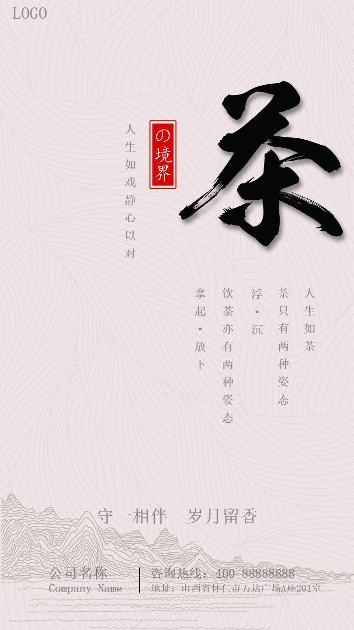 茶叶销售促销宣传海报