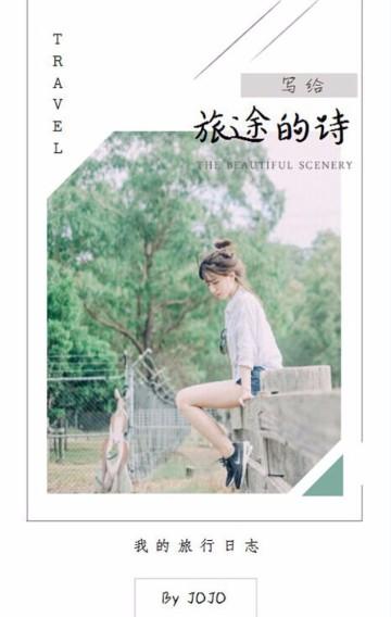 白色文艺旅行相册翻页H5