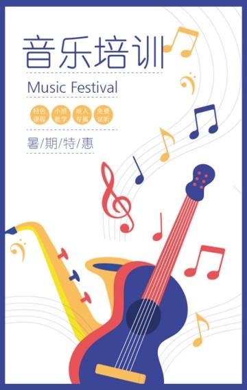 暑假培训/音乐培训/艺术培训/乐器训练/钢琴/吉他/招生