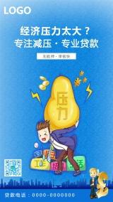蓝色卡通手绘风金融贷款宣传手机海报