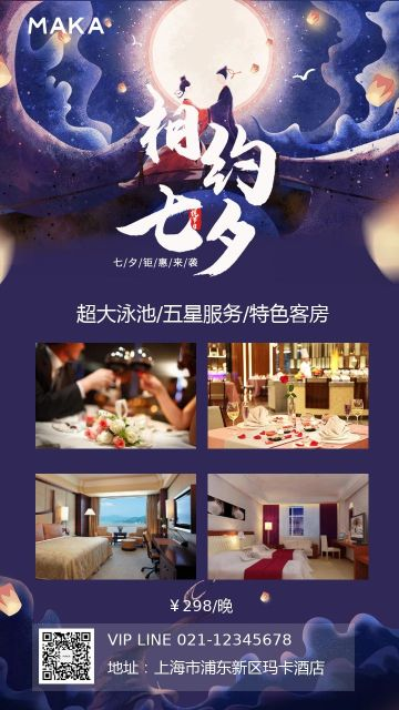 蓝色唯美七夕情人节酒店促销宣传推广手机海报