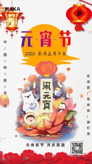 中国风传统节日元宵节海报宣传手机海报模版