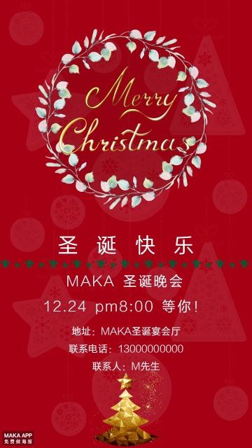 圣诞贺卡 圣诞晚会邀请函 红色贺卡 元旦贺卡
