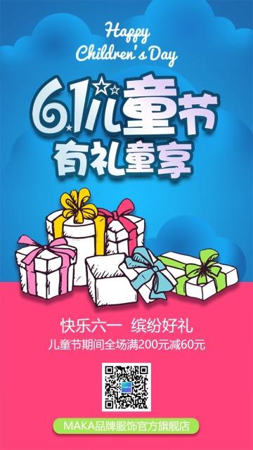 蓝色六一儿童节商家活动促销海报模板