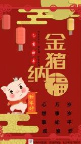 2019猪年新年快乐喜迎元旦祝福问候迎新春