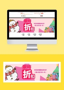 双十二圣诞节新年商场活动卡通粉色限时折扣