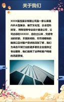 中秋节促销优惠活动宣传