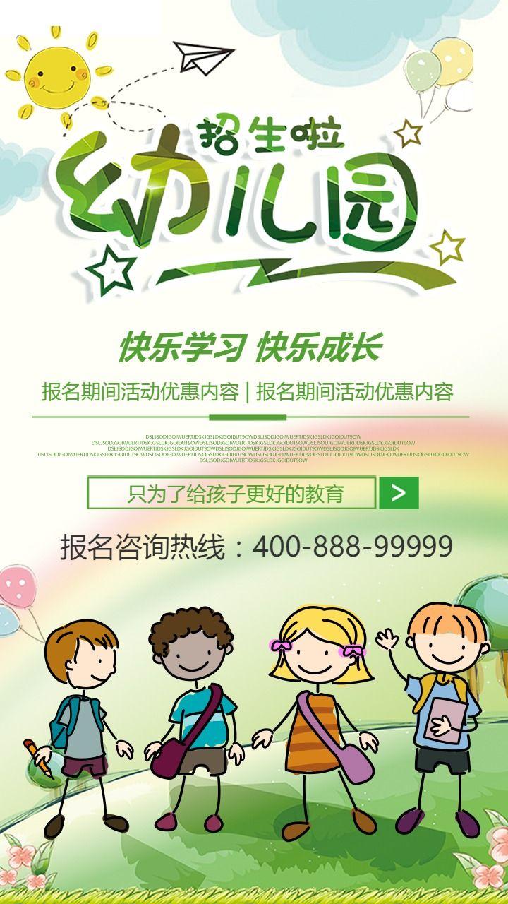 卡通手绘开学季幼儿园招生宣传海报