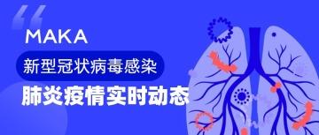蓝色肺炎疫情实时动态新媒体微信海报