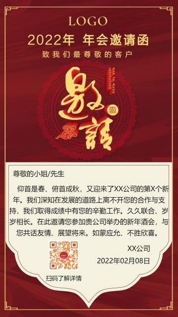 简约中式红色邀请函会议展会企业通用活动邀请函海报手机版