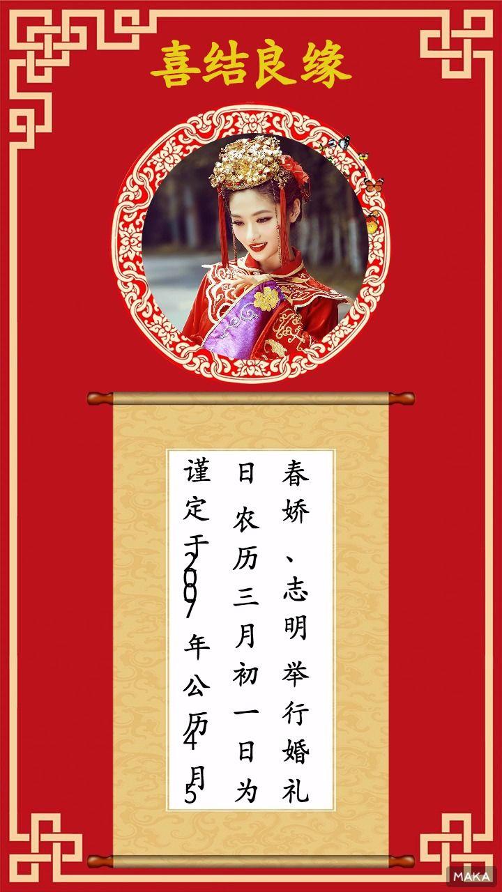 中国风婚礼喜帖、邀请函