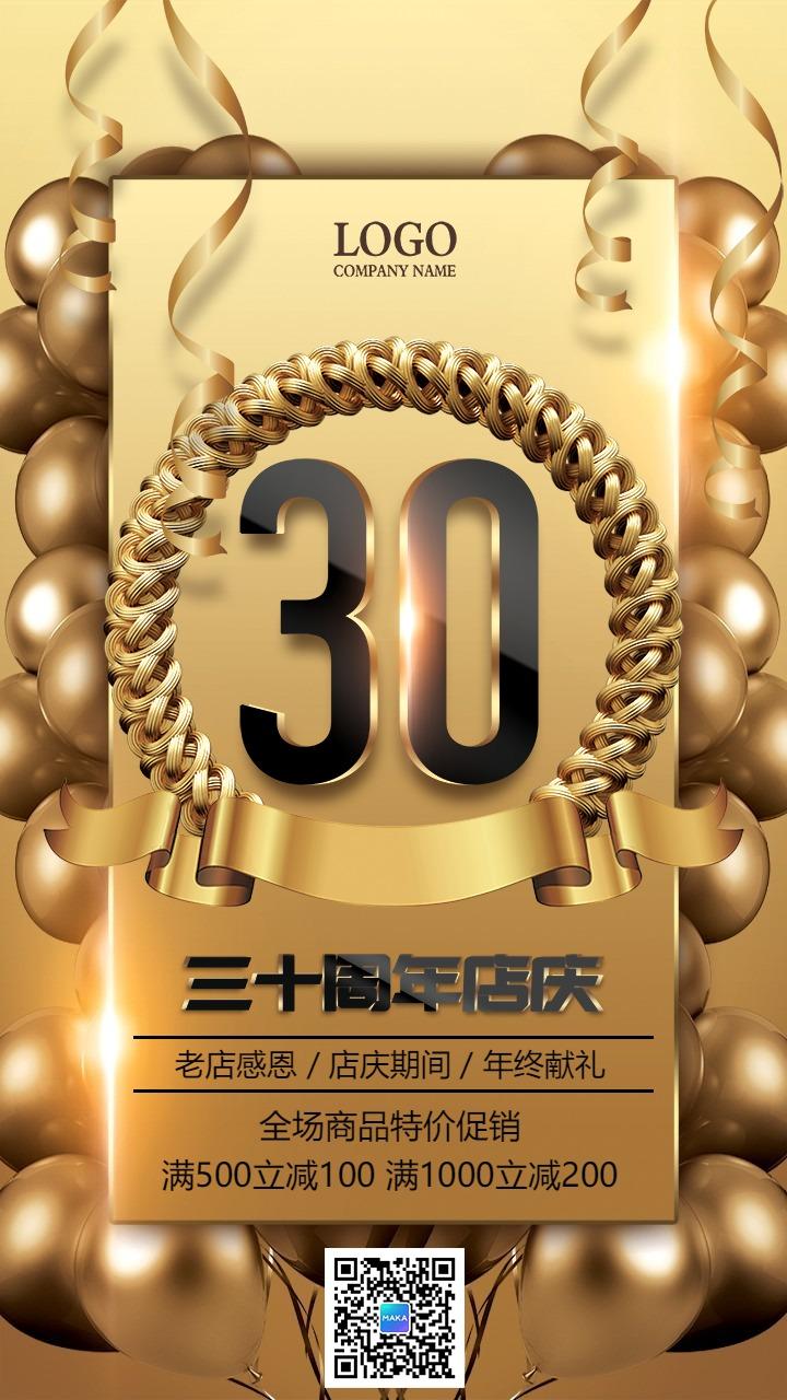 金色酷炫大气商家三十周年店庆活动宣传海报