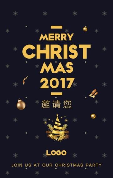 圣诞节邀请函 圣诞晚会高端邀请函