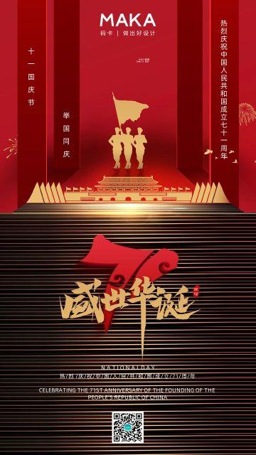 国庆红色大气十一国庆节盛世华诞海报
