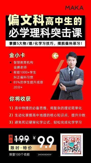 红色扁平风教育行业知识付费直播课程宣传手机海报