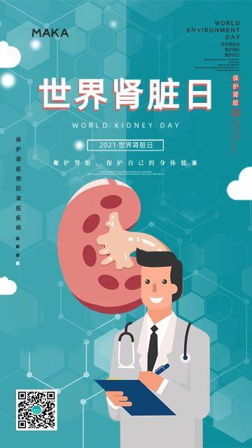 绿色简约插画风格世界肾脏日公益宣传手机海报