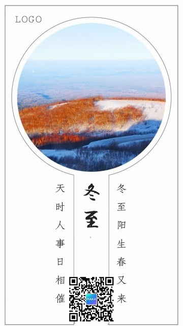 冬至中国风文化民俗企业宣传推广海报-浅浅设计