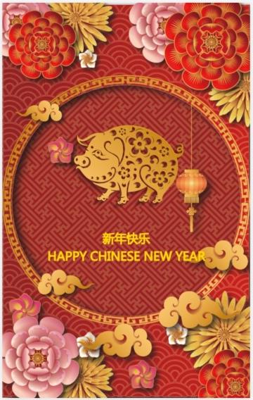大红中国风祥云红花喜庆2019新年猪年企业祝福宣传