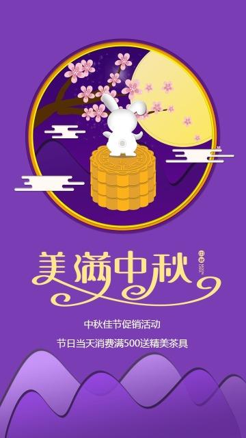 中秋佳节美满中秋节促销活动宣传