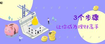银行保险业金融理财技巧方式话题互动分享简约卡通微信公众号封面头图通用