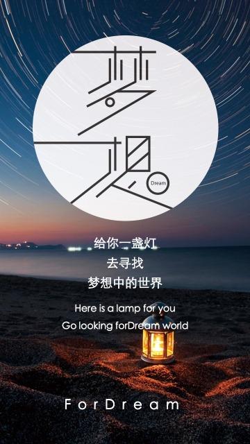 激情励志正能量企业宣传企业文化手机海报