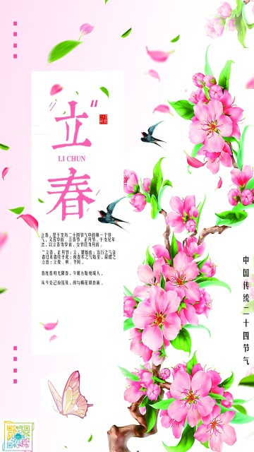 卡通手绘中国风清新文艺白色粉色立春宣传推广海报