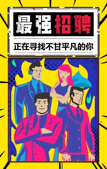2018时尚炫酷最新创意卡通最强招聘校园公司招聘