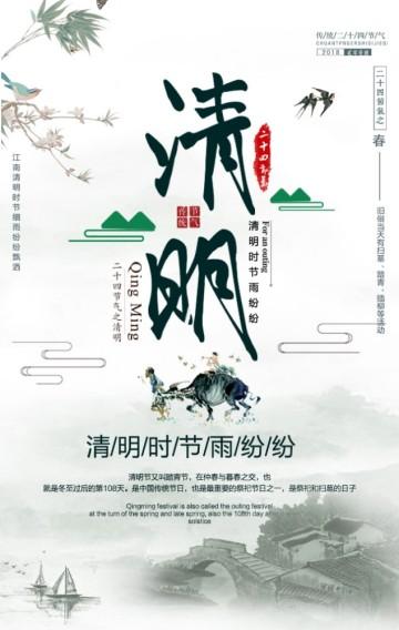 清明节 清新中国风 水墨风 清明节节日宣传 风俗文化传播 清明踏青 企业通用清明节h5模板