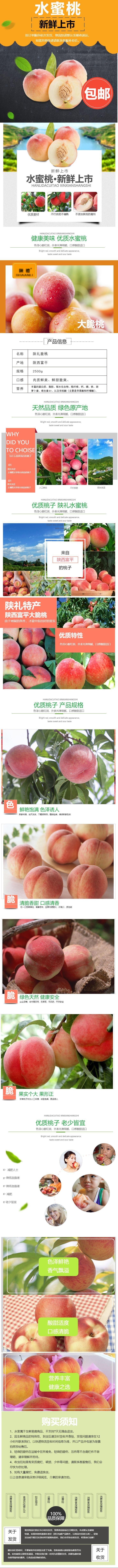 清新简约百货零售水果水蜜桃促销电商详情页