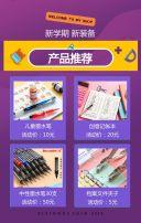 开学季商家电商活动促销推广文具电子产品开学促销 书包铅笔相皮作业本 书籍都读物