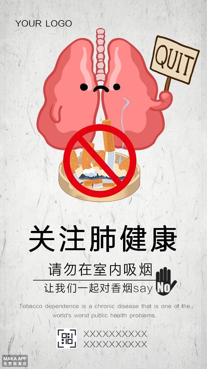 关注肺健康