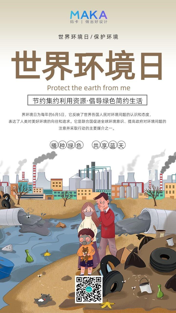 灰色清新世界环境日公益宣传手机海报