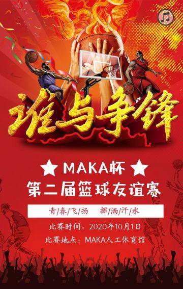 篮球比赛 活动联赛