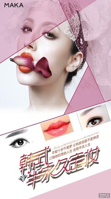 韩式半永久海报风格红色