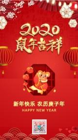 红色大气传统中国风2020鼠年新年快乐喜庆春节元旦促销 拜年 贺卡日签 祝福海报
