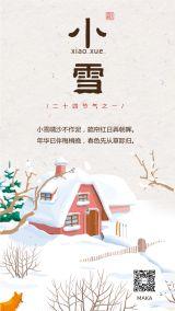 小雪节气2019米色简约卡通企业宣传海报