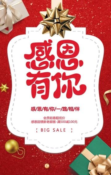 AMC温馨感恩节企业感谢节日祝福推广