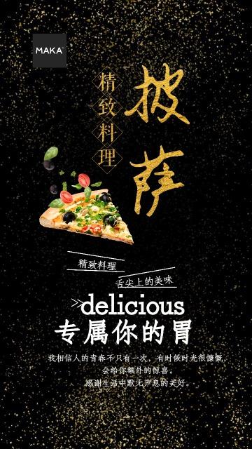 黑金大气西餐披萨宣传海报
