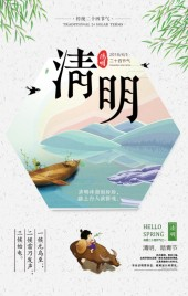 清新中国风清明节风俗文化宣传介绍/清明踏青/风俗科普