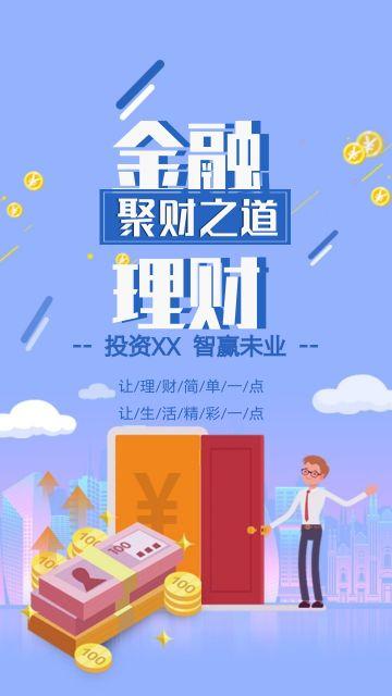 扁平化手绘风金融理财行业产品宣传海报