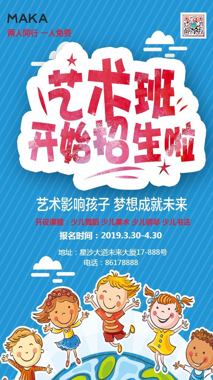 卡通艺术兴趣培训班招生开班宣传推广海报