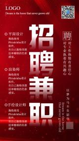炫彩红色兼职招聘简约时尚商务企业公司校园招聘兼职炫彩海报