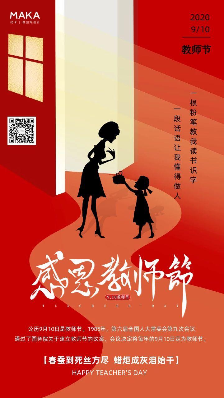 红色扁平风格教师节快乐宣传海报