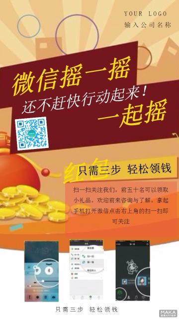 微信摇一摇还不赶快行动起来橙色微信海报模板