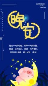 蓝色卡通手绘个人晚安问候语 励志晚安心情寄语宣传海报