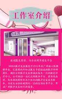 美食创意美容院宣传翻页H5