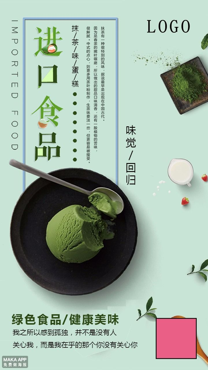 【活动促销7】唯美小清新糕点促销推广通用宣传海报