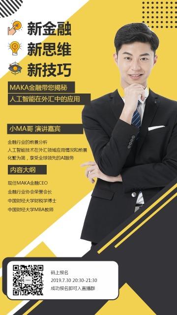 黄色孟菲斯风金融理财课程推广海报